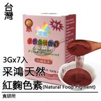 采鴻-紅麴色素120G(紅麴色素/天然食用色素粉末/植物萃取色素/紅麴/天然色素/色素粉/色膏/色漿/采鴻色素)食研所