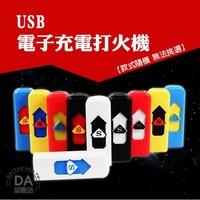 環保 USB 充電 電子 電熱 點煙器 點菸器 防風 打火機 顏色隨機(78-2405)