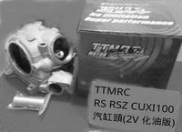 【阿鎧汽缸】TTMRC RS RSZ CUXI100汽缸頭(2V 化油版)