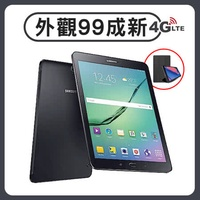 【福利出清品】SAMSUNG Galaxy Tab S2 4G版 9.7吋 平板電腦