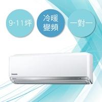 【Panasonic國際】9-11坪冷暖變頻一對一冷氣 CU-LJ63BHA2/CS-LJ63BA2