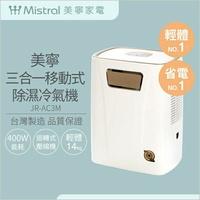 【Mistral 美寧】三合一移動式冷氣JR-AC3M/JR-AC3MC冷氣除濕空氣清淨