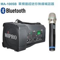 【MIPRO】MA-100SB 藍芽版 超迷你無線喊話器