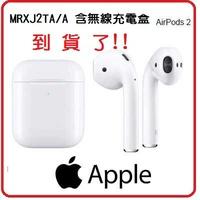 【AirPods 二代無線】Apple 蘋果 AirPods 第二代藍芽耳機 MRXJ2TA/A  含無線充電盒 台灣公司貨