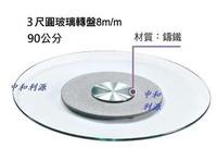 【中和利源店面專業賣家】全新 90公分 3尺 玻璃 轉盤 強化玻璃 0.8mm 餐桌 桌面 大圓桌