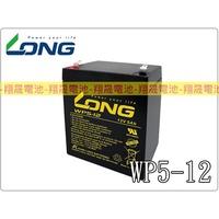彰化員林翔晟電池-全新 LONG 廣隆電池 WP5-12(12V5AH)NPH5-12可用 NP電池