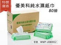 【尋寶趣】優美科純水濕紙巾 80抽 一箱12包 濕巾 超厚 嬰兒柔濕巾 護膚 台農 台灣製造 WWP-U080X12