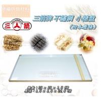 【幸福烘焙材料】三箭牌 不鏽鋼 小糖盤(附木壓條)  2335S-3W