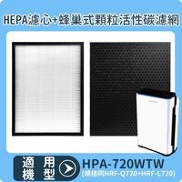 適用HONEYWELL HPA-720WTW 一年份濾網組(同HRF-Q720 + HRF-L720)