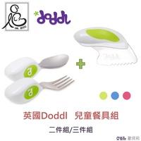 英國Doddl 兒童餐具組 人體工學嬰幼兒學習餐具 兩件組三件組 嬰幼兒餐具 寶寶餐具副食品湯匙叉子刀子《OBL歐貝莉》