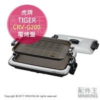 【配件王】日本代購 TIGER 虎牌 CRV-G200 電烤盤 烤肉爐 燒烤 鐵板燒 料理烤盤 2枚烤盤 不易焦