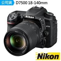 【NIKON】D7500 18-140mm kit(公司貨)