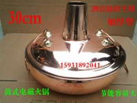 30-34cm Electromagnetic Furnace Hot Pot Instant-Boiled Mutton Pot ICE Hot Pot duan guo Hot Pot Pure Red Copper Hot Pot
