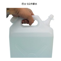 巴士 PASS 海龍 5公升 膠水 合成膠水 補充膠水 / 文成 5000cc 補充膠水 大容量膠水 可做史萊姆 5公升