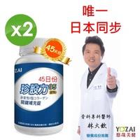 【日本進口】675mg珍股力95加強錠x2瓶組-非變性第二型膠原蛋白+蛋白聚醣+玻尿酸(90錠/瓶)