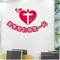 基督教墻貼紙耶穌教臥室客廳壁畫自粘掛畫教堂背景墻裝飾布置貼畫