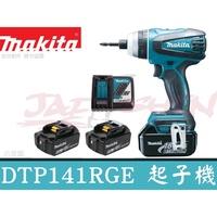 【樂活工具】含稅 Makita牧田 DTP141RGE 雙6.0電池 18V四效能起子機