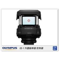 ☆閃新☆Olympus EE-1 瞄準器 對焦器 (EE1,元佑公司貨)打鳥 紅外線 飛羽