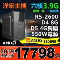 3D遊戲4G獨顯 AMD RYZEN R5-2600 3.9G六核8G免費升級240G極速硬碟多開