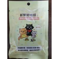 現貨 貓樂園 健康保鮮飼料活性碳 乾飼料保鮮 乾燥 吸油 除臭
