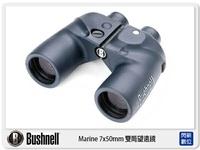 Bushnell Marine 7x50mm 雙筒望遠鏡 航海 羅盤 充氮防水 防霧 抗UV 普羅稜鏡 (137500,公司貨)【24期0利率,免運費】