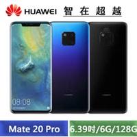 (福利品) 華為 HUAWEI Mate 20 Pro 6.39吋 6G/128G (極光色/亮黑色)