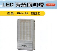 Anboer★壁掛式 LED 緊急照明燈 停電照明燈 48燈 全電壓★永光照明WG2-EM-130-48