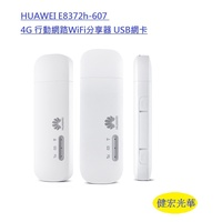 【HUAWEI 華為】E8372h-607 4G 行動網路WiFi分享器 USB網卡