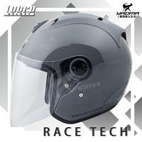 贈鏡片 LUBRO安全帽 RACE TECH 2 水泥灰 素色 輕量 半罩帽 RACETECH 3/4罩 耀瑪騎士機車