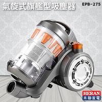 打掃必備~禾聯 EPB-275 吸塵器 (氣旋式/旗艦型/8渦輪/高速馬達/打掃/清潔/灰塵/過濾/生活家電)