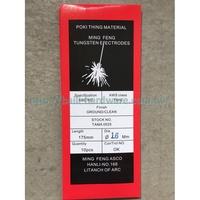 『寰岳五金』專業級鎢棒1.6  2.0  2.4mm 1包10支 氬焊鎢棒 紅頭鎢棒 氬焊機專用鎢棒 氬焊槍用 氬焊配件