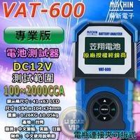☼ 苙翔電池 ►麻新電子 VAT-600 VAT600 汽車電瓶檢測器 電池 發電機 啟動馬達 檢測機 100~2000CCA