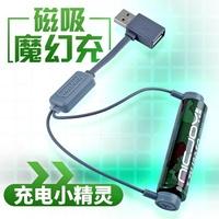 磁吸充電器3.7V鋰電池萬能充通用多功能智能USB線座18650充電寶哈 英雄聯盟