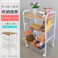 【尚時】雙籃萬用收納推車/縫隙架/收納架/廚房架/置物架(白)