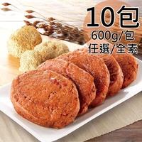 【如意生技】純素猴頭菇素肉排任選10包(600g/包)