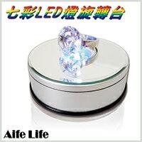 【aife life】A1834 A版七彩LED燈旋轉台/旋轉展示檯/展示架/鏡面旋轉台