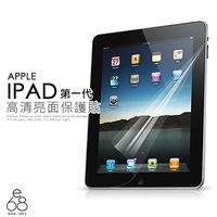 高清 亮面平板 軟膜 保護貼 iPad A1219 A1337 第一代 H07B1