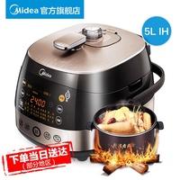 Midea WQH50C8, household 5L, Luzhou flavor electric pressure cooker, high pressure cooker, IH cooker, 3 people, -6 people.