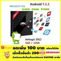 กล่องทีวีดิจิตอล Android Smart TV Box H96 Pro+ Plus Octa Core Cpu S912 RAM 3G ROM 32G UHD 4K Android Nougat 7.1.2
