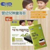 【BEBECOOK寶膳】韓國智慧媽媽 嬰幼兒無鹽海苔(原味)-米菲寶貝