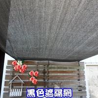 【園藝世界】黑色遮陽網-2*3 公尺