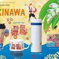 (日本星巴克城市杯)沖繩地區 限定馬克杯、保溫杯 代購