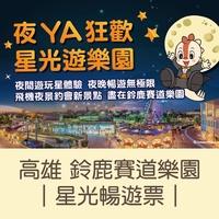 【高雄/前鎮】鈴鹿賽道樂園單人星光暢遊票(2張組↘)
