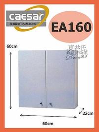 【東益氏】Caesar 凱撒EA160雙門吊櫃浴室置物架/置物櫃『售電光牌.TOTO.和成』
