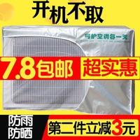 現貨✌☬空調外機罩開機不取防雨防曬室外機罩防塵罩美的格力通用防塵套
