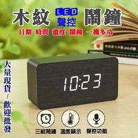 【Icare】現貨批發價 木質鬧鐘 聲控 木頭時鐘 簡約時尚 電子鬧鐘 木質時鐘 日期 溫度 迷你鬧鐘 LEDj