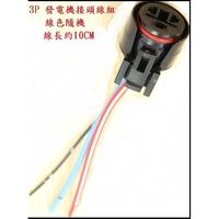 豐田 corolla 發電機插頭 發電機接頭 3P線組