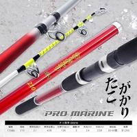 [ PRO MARINE ] タコ用竿 DX210 透抽竿 軟絲竿 日本進口 船釣