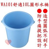 《用心生活館》台灣製 舒適10L圓形水桶 尺寸30.6x27.7x27.3cm 戶外桶 廚餘桶 圓型桶 水桶 WA101