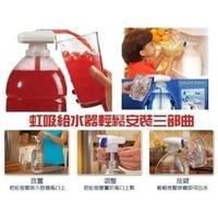 自動飲料給水器 多功能 按壓式給水器 可樂 中秋節 烤肉 聚餐